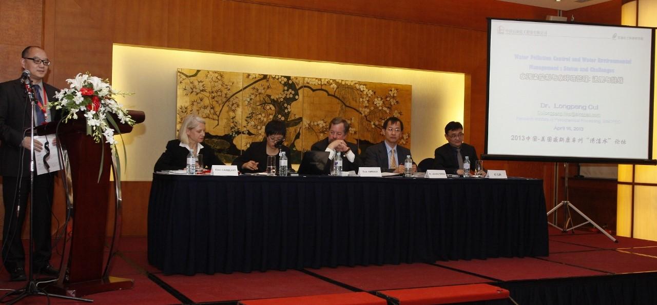 中国-美国威斯康辛清洁水论坛在京举行